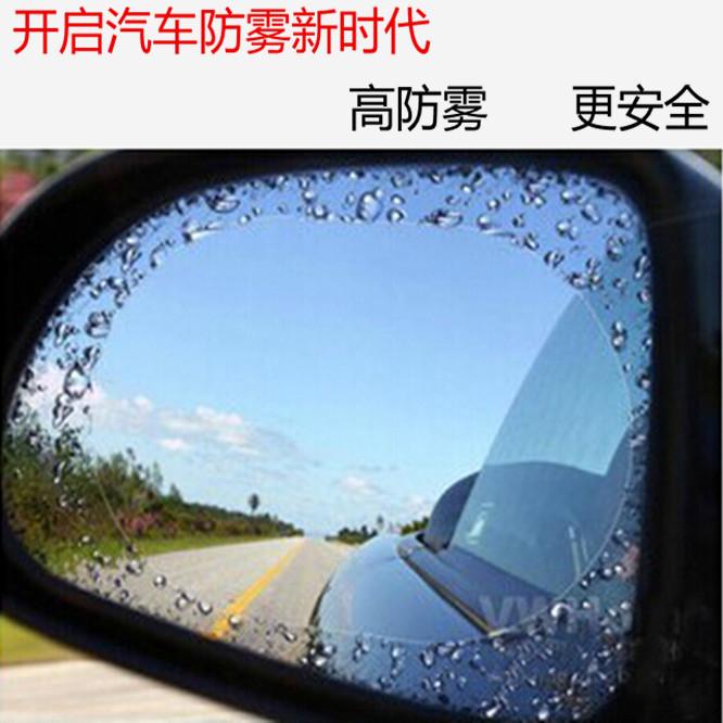 玻璃防雾膜 开车汽车无雾时代