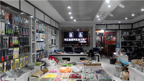 中国阳江金富利五金刀具厂