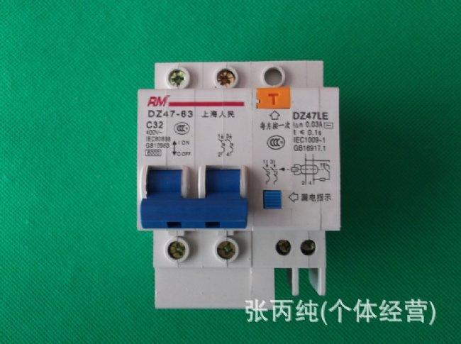 电机缺相保护器_rm上海人民电气科技有限公司_中国