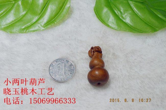 桃木手工精雕小两叶葫芦