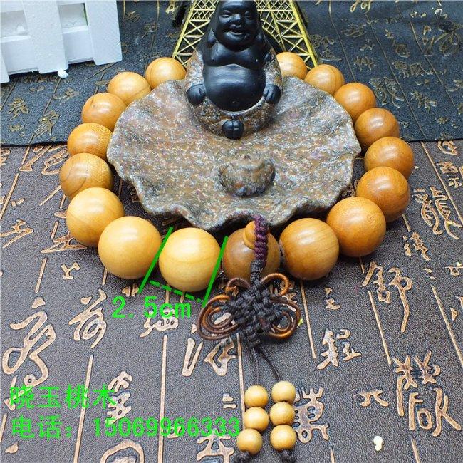 桃木雕刻2.5无字佛珠